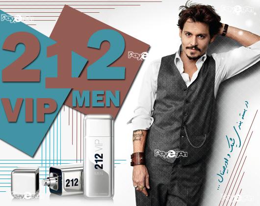 ادكلن مردانه VIP 212 for men،خوشبوترین ادکلن مردانه