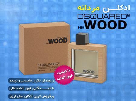 خرید ادکلن مردانه وود Wood درجه 1