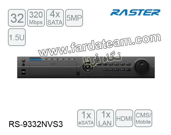 دستگاه NVR رستر بلو 32 کانال RS-9332NVS3