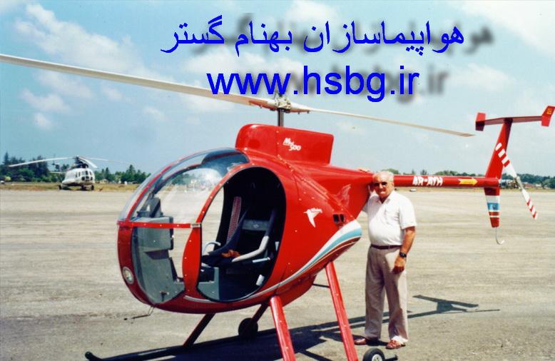 هلیکوپتر چگونه پرواز می کند