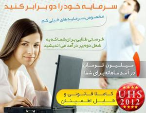 آموزش کسب درآمد از اینترنت ( اصول سودمند و کاربردی به زبان فارسی)
