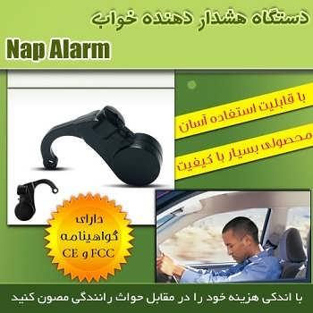 دستگاه هشدار دهنده خواب مناسب برای رانندگان