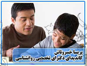 نقش تحسین در افزایش انگیزه کودکان - کتاب ها و مقالات دکتر پریسا خسروتاش
