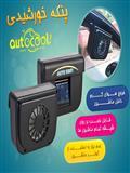 پنکه خورشیدی ماشین اتوکول | AUTO COOL