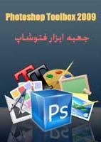 Photoshop ToolBox 2009