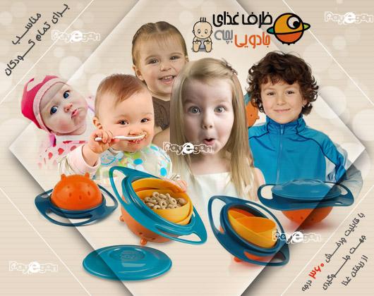 خرید  ظرف غذاي جادويي بچه Universal Gyro Bowl