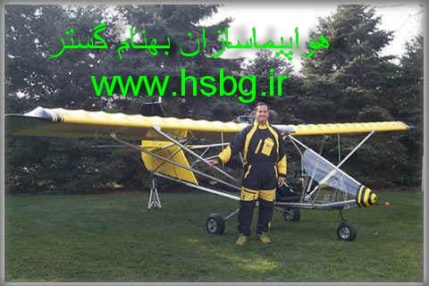 طراحی سازه هواپیمای فوق سبک