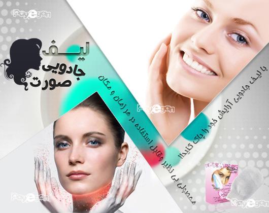بهترین و مفیدترترین روش پاک کردن آرایش