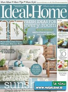 Ideal home – جولای ۲۰۱۳
