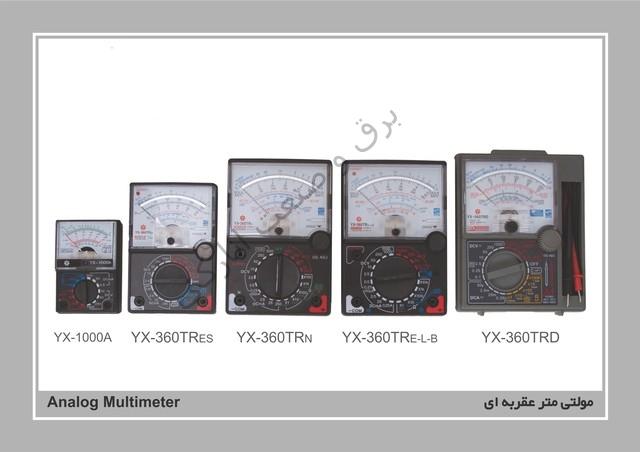 مولتی متر عقربه ای سری YX