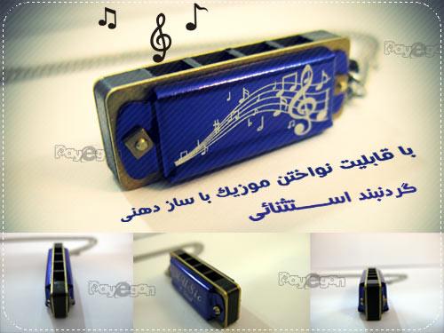 گردنبند Harmonica