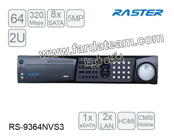 دستگاه NVR رستر بلو 64 کانال RS-9364NVS3