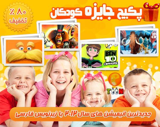 خرید کادو و خرید هدیه بهترین جایزه به کودکتان