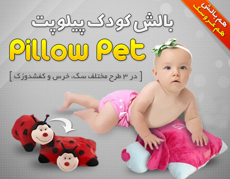 بالشت عروسکی پیلوپت Pillow Pet