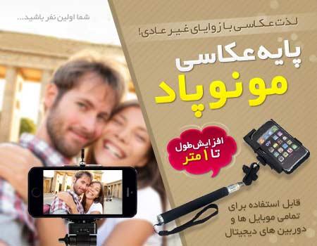 خرید پایه عکاسی مونوپاد با قیمت واقعی