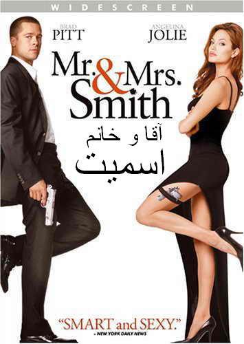 آقا و خانم اسميت (براد پیت و آنجلینا جولی)