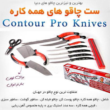 چاقو های آشپزخانه کانتر پرو