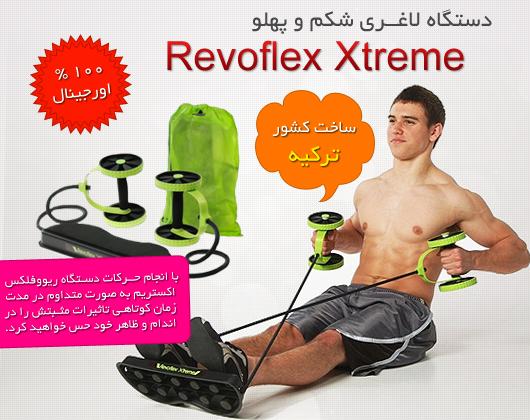 دستگاه ورزشی لاغری شکم و پهلو  Revoflex Xtreme