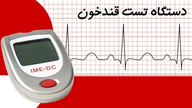 دستگاه تست قند خون IME-DC