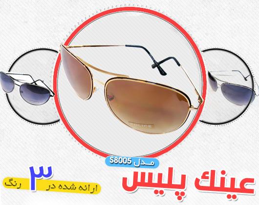 عینک police با كيفيت بالا و با یووی 400 و استاندارد کامل