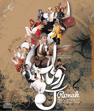 آلبوم تصویری گروه روناک