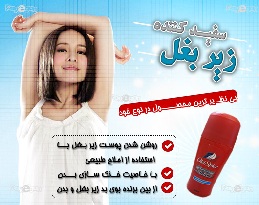 روشن شدن پوست زیر بغل با استفاده از املاح طبیعی
