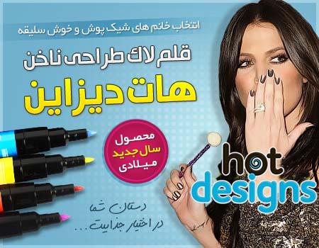 پکیج طراحی ناخن هات دیزاین Hot Designs