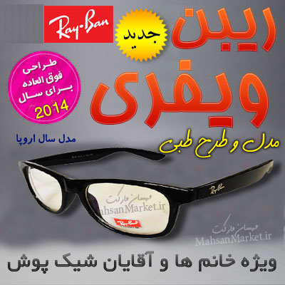خرید پستی عینک ری بن ویفری شیشه شفاف طرح و مدل طبی جدید