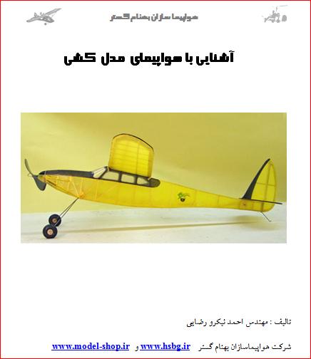 آشنایی با هواپیمای مدل کشی