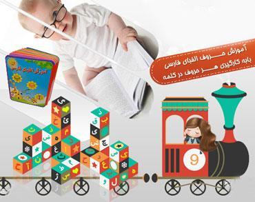 مجموعه اموزشی نرم افزار باغ الفبای فارسی به کودکان به صورت شعر _ اورجینال
