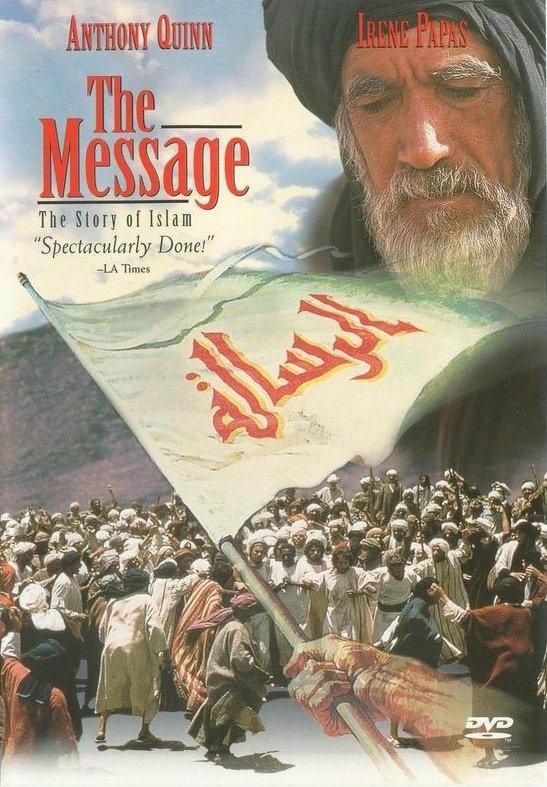 محمد رسول الله (آنتوني كوئين و ايرنه پاپاس)