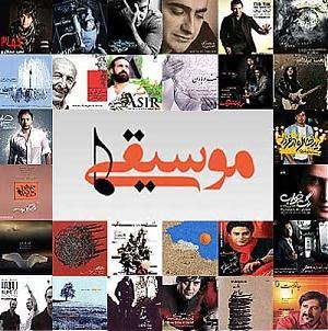 ۵۰ سال موسیقی ایران /اورجینال