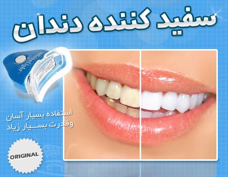 سفیدکننده دندان Whitelight