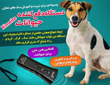 دستگاه دفع کننده حیوانات Ximeite