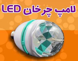 خرید لامپ رقص نور لیزری LED با موتور گردان درجه 1