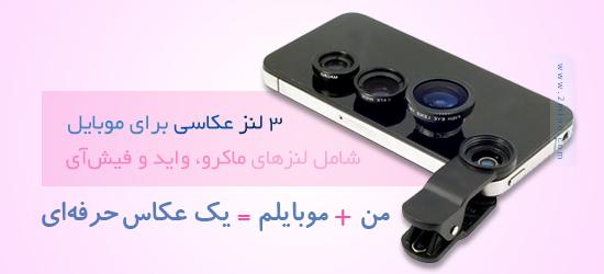 لنز عکاسی موبایل 3 در 1 درجه یک