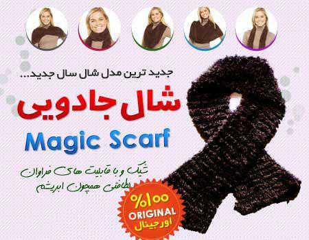 خرید اینترنتی شال جادویی مجیک اسکارف
