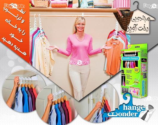 فروش پستی چوب لباسی و رخت آویز کم حجم | فروشگاه اینترنتی کیمیا بازار