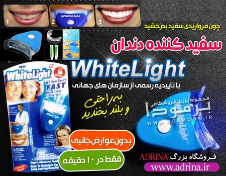 ارزان ترین سایت فروش دستگاه سفید کننده دندان وایت لایت White Light