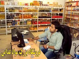 پروژه مهندسی نرم افزار سیستم فروشگاه مواد غذایی
