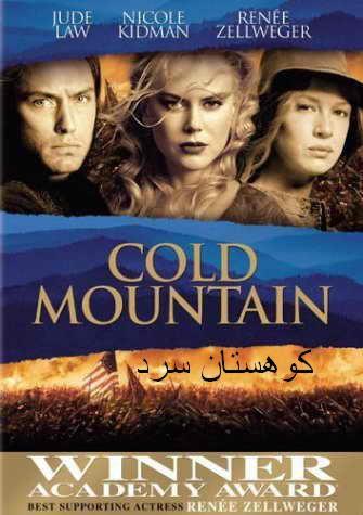 كوهستان سرد (نيكل كيدمن و جود لاو)