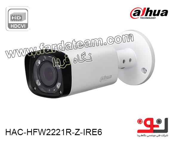 دوربین بولت 2.1 مگاپیکسل HDCVI DAHUA داهوا HAC-HFW2221RP-Z-IRE6