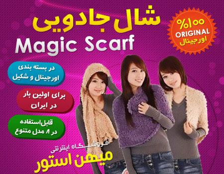 شال جادویی Magic Scarf , برای اولین بار در ایران
