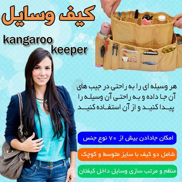 کیف وسایل Kangaroo Keeper