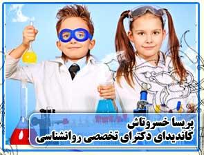 کودکان دانشمندان کوچک  - کتاب ها و مقالات دکتر پریسا خسروتاش