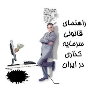 بسته راهنمای کسب درآمد در داخل شهر تهران با روش خلاقیت +هدیه اصل/اورجینال