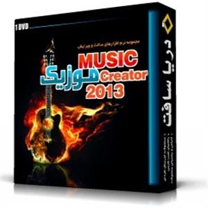 بسته ساخت و ویرایش موزیک 2013