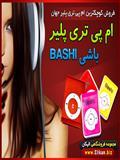 ام پی تری پلیر باشی | MP3 Player Bashi