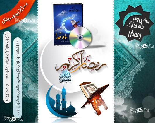 بسته ي ويژه ماه مبارك رمضان