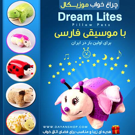 چراغ خواب موزیکال dream lites با موسیقی فارسی